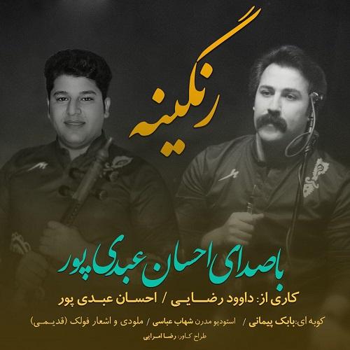 دانلود آهنگ جدید احسان عبدی پور به نام رنگینه