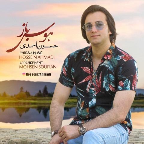 دانلود آهنگ جدید حسین احمدی به نام هوس باز