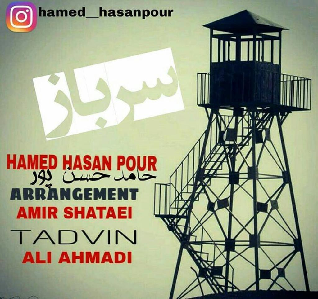 دانلود آهنگ سرباز با صدای حامد حسن پور
