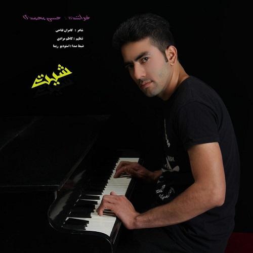 شیت با صدای حسن محمدی