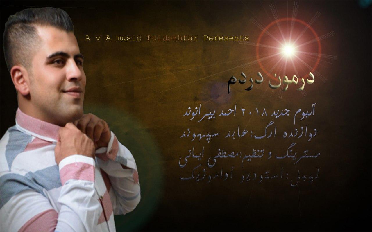 دانلود آلبوم درمون دردم با صدای احمد بیرانوند