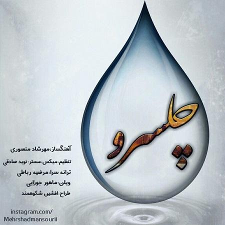 دانلود آهنگ چلسرو با صدای مهرشاد منصوری