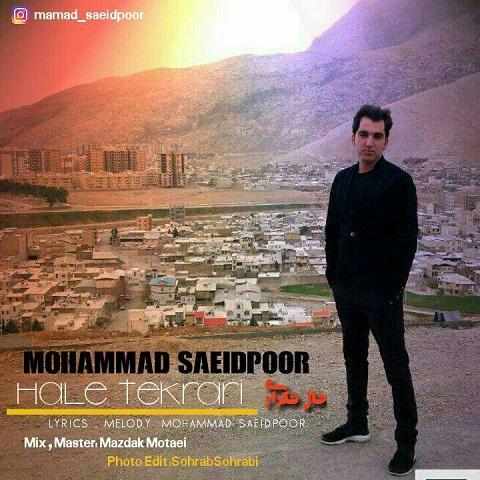 دانلود آهنگ حال تکراری با صدای محمد سعیدپور