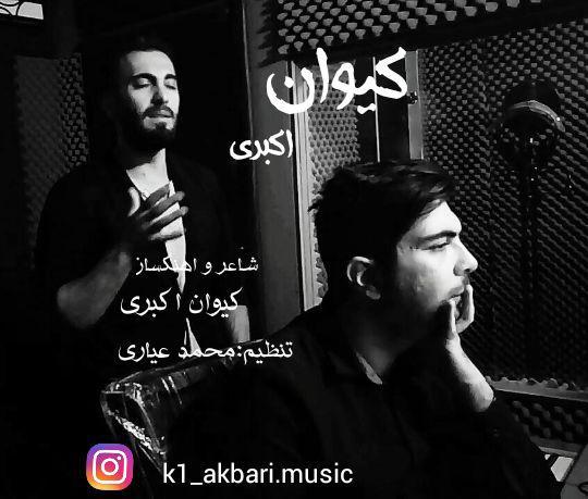 دل ساده با صدای کیوان اکبری