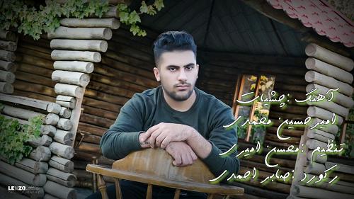 دانلود آهنگ چشیات با صدای امیر حسین محمدی