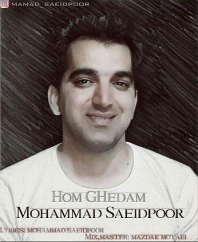 هم قدم با صدای محمد سعیدپور