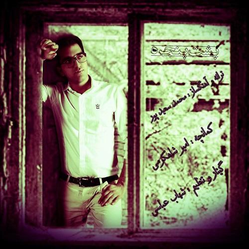 آهنگ جدید لری سنتی با صدای محمد سعیدپور