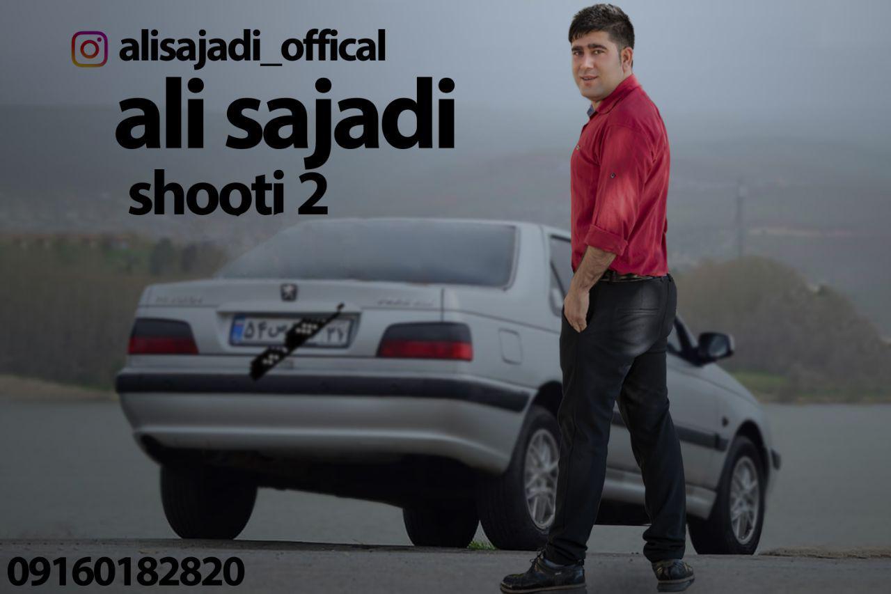 دانلود آهنگ شوتی 2 با صدای علی سجادی