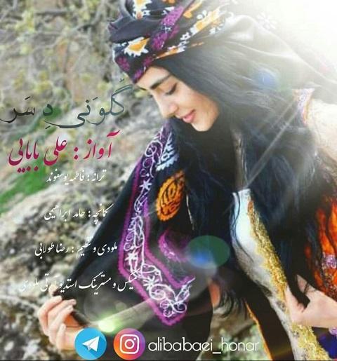 گلونی د سر با صدای علی بابایی