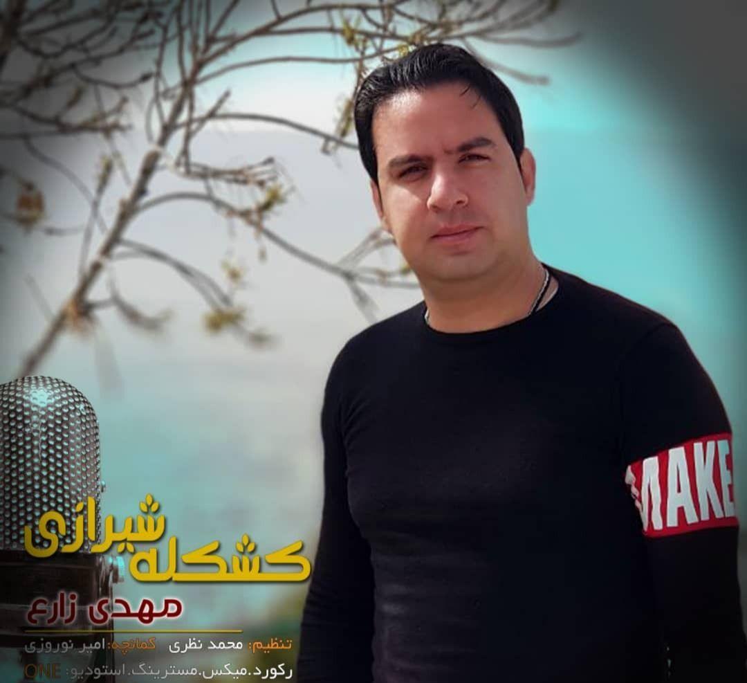دانلود اهنگ کوچکله شیرازی با صدای مهدی زارع