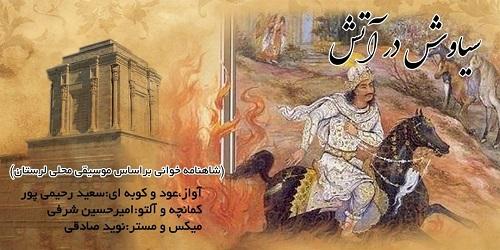 دانلود آهنگ سیاوش در آتش با صدای سعید رحیمی پور