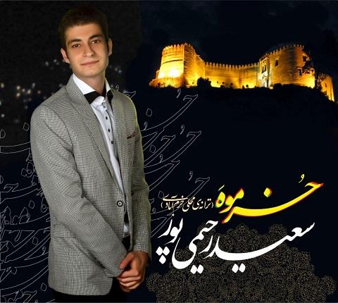 خورموا با صدای سعید رحیمی پور