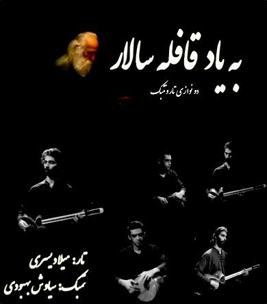 دو نوازی تار و تمبک به یاد استاد محمد رضا لطفی