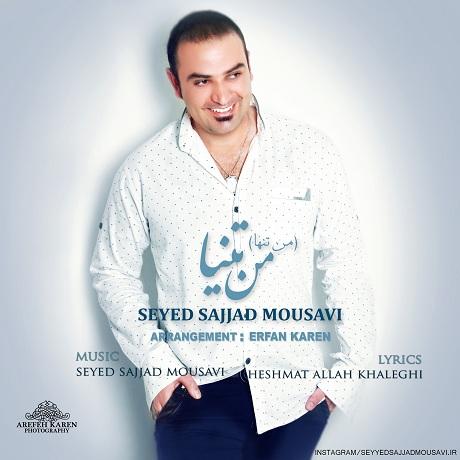 دانلود آهنگ لری من تنها با صدای سید سجاد موسوی