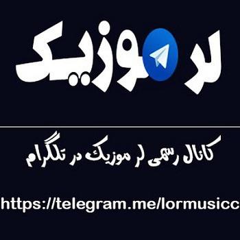 کانال رسمی وب سایت لرموزیک در تلگرام