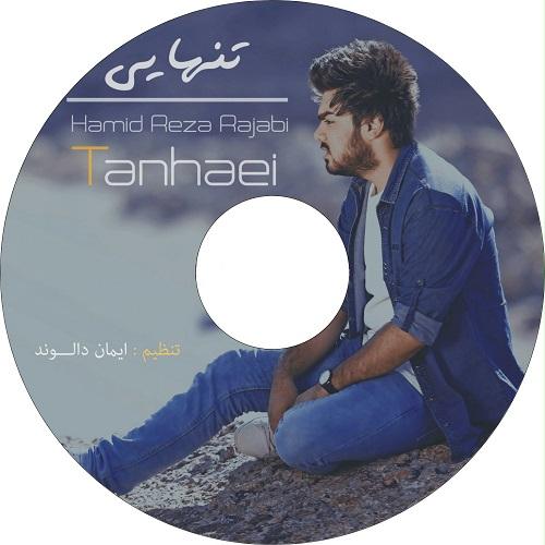 دانلود آلبوم تنهایی با صدای حمید رضا رجبی