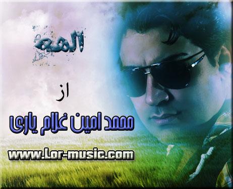 دانلود آهنگ جدید محمد امین غلام یاری با نام الهه +پخش آنلاین