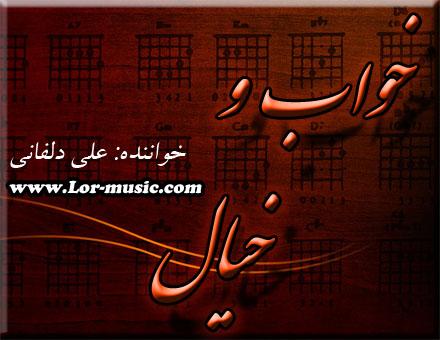 دانلود آلبوم فارسی سنتی کاری از هنرمند محبوب شهرستان خرم آباد علی دلفانی