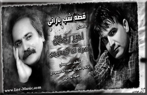 دانلود آهنگ جدید قصه شب بارانی از امیررحمان خسروی
