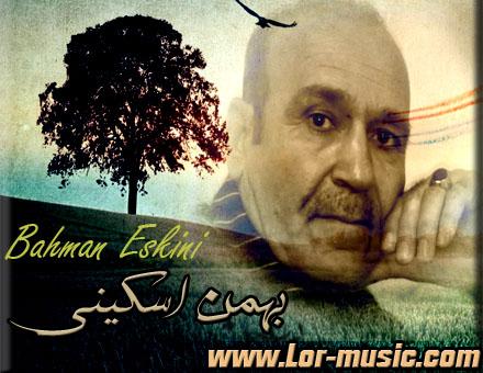 چند آهنگ بیاد ماندنی از خواننده بسیار محبوب بهمن اسکینی