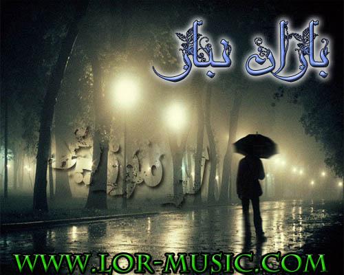 دانلود آهنگ بارون نبار کاری از محسن سیاهپوش