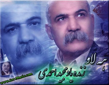هه لاو از زنده یاد مجید احمدی (روحش شاد و یادش گرامی)