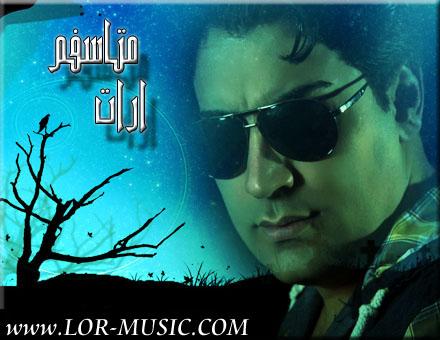 دانلود آهنگ بسیار شنیدنی متاسفم ارات از محمد امین غلام یاری