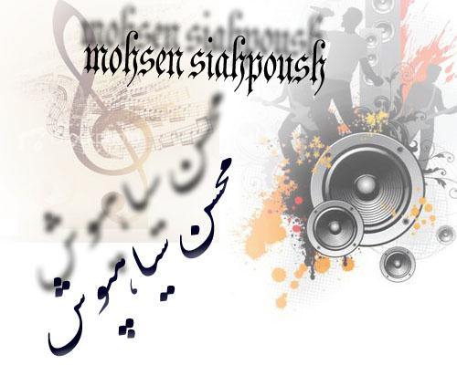 دانلود فول البوم محسن سیاهپوش