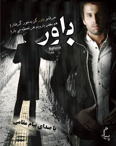 دانلود آهنگ فارسی باور از پیام مقامی