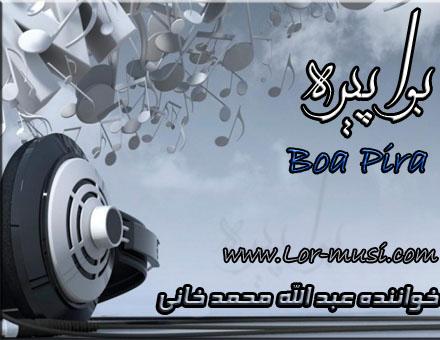 پیشنهاد ویژه: دانلود آهنگ بوا پیره از عبد الله محمد خانی