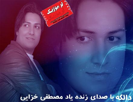 دانلود آهنگ دالکه باز خوانی شده توسط مرحوم مصطفی خزایی