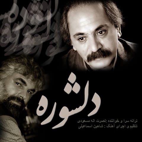 new track of nostratolah masuodi