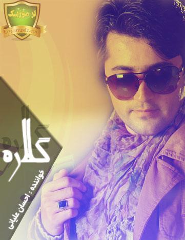 Ehsan Alyani – Gelara