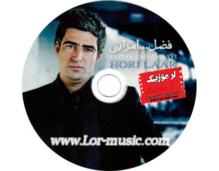 دانلود آخرین آلبوم بیاد ماندنی از زنده یاد فضل الله امرایی