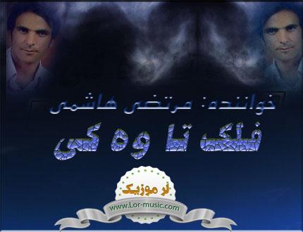 morteza Hashemi_Falak Ta Va key