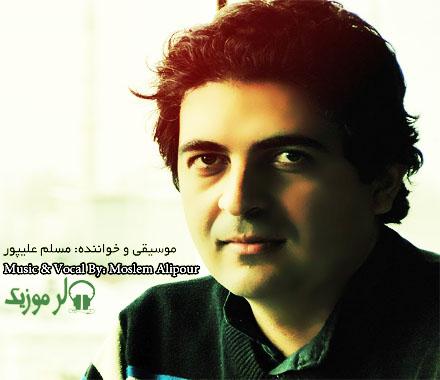 دانلود گلچینی از کار های مسلم علیپور