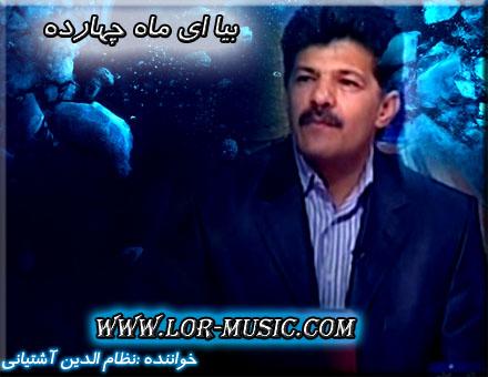 دانلود آهنگ لری جدید بیا ای ماه چهارده از نظام الدین آشتیانی
