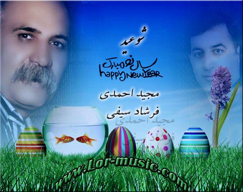 دانلود آهنگ شو عید به مناسبت فرا رسیدن سال نو با صدای زنده یاد مجید احمدی
