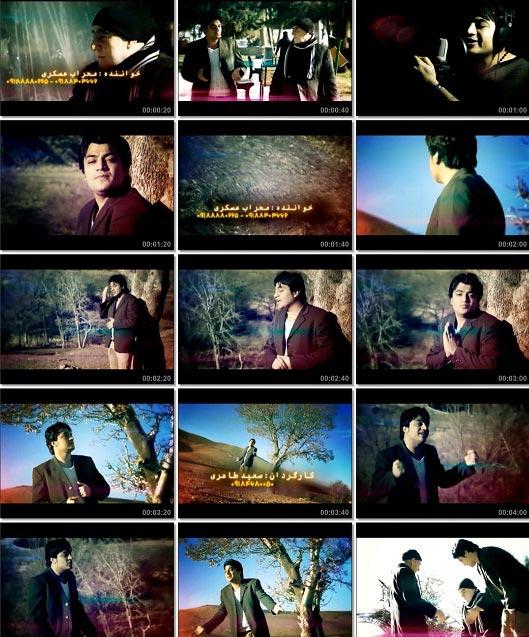 دانلود سه موزیک ویدئو لری و کردی مهراب عسکری