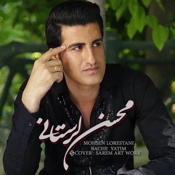 دانلود نوحه بچه یتیم با صدای محسن لرستانی