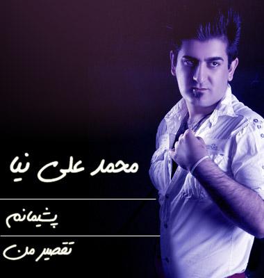 دانلود سه آهنگ لکی بسیار زیبا از محمد علی نیا