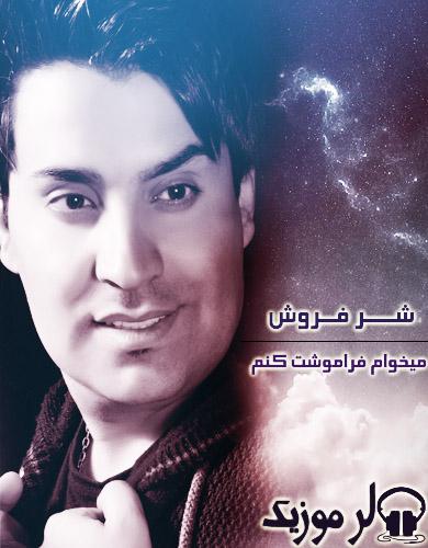 دانلود دو آهنگ لکی و فارسی با صدای امین غلامیاری