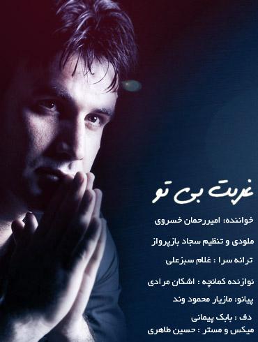 دانلود دو آهنگ لری و فارسی با صدای امیر رحمان خسروی