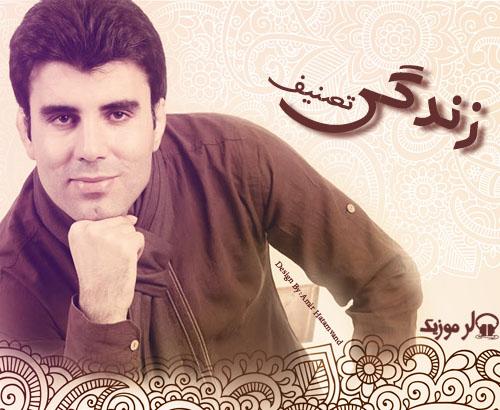 دانلود تصنیف زندگی با صدای حسین رضا اسدی