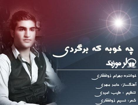 دانلود آهنگ فارسی چه خوبه برگردی بهرام ذولفقاری