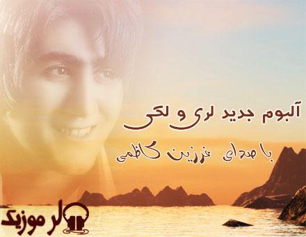 دانلود آلبوم لری بسیار زیبا کاری از فرزین کاظمی