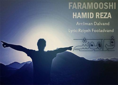 دانلود آهنگ لری فراموشی با صدای حمید رضا رجبی