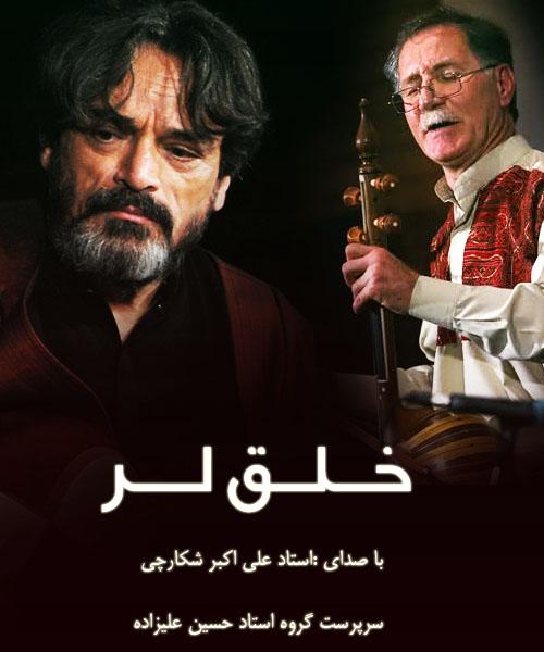 دانلود آلبوم لری خلق لر با صدای علی اکبر شکارچی و به سرپرستی حسین علیزاده