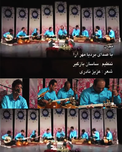 دانلود موزیک ویدئو مجال با صدای بردیا مهر آرا
