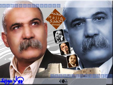 پنج آهنگ لری زیبا از زنده یاد مجید احمدی